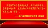 八届茅盾文学奖评委高海涛