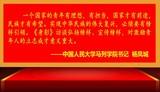 中国马克思学院书记杨凤城